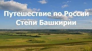 Путешествие по России. Из Владивостока в Крым. Башкирия.