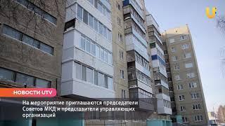 """Новости UTV. Форум """"Управдом"""" пройдет в Салавате"""