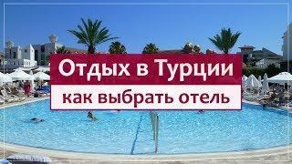 Турция - как выбрать отель?! Самые важные советы для туристов.