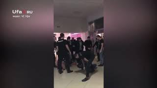 Драка в ночном клубе в Уфе