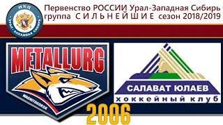 Хоккей│2006│МЕТАЛЛУРГ -  САЛАВАТ ЮЛАЕВ │ 27.01.2019