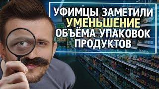 Из России с любовью. Уфимцы заметили уменьшение объёма упаковок продуктов