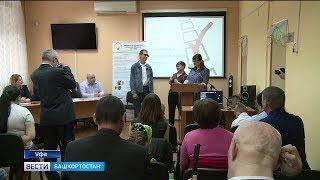 В Уфе прошел конкурс по вопросам избирательного права среди инвалидов по зрению