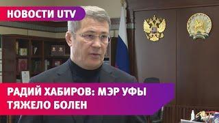 Радий Хабиров рассказал о тяжёлой болезни мэра Уфы