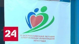 Всероссийская спартакиада для детей с ограниченными возможностями объявлена открытой - Россия 24