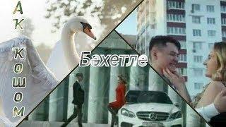 Бахетле-Аҡҡошом Bahetle-White bird(Башкирские песни)