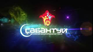 Логотип САБАНТУЙ 2019