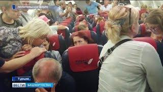 Пассажирам скандального рейса Анталья-Оренбург удалось вернуться на родину спустя двое суток