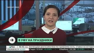 Популярные места для новогоднего путешествия россиян: Москва, Петербург, Краснодар, Уфа, Махачкала