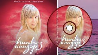 Алейсия feat.Nail Bashstyle-Һинһҽҙ көндәр/Дни без тебя/Days without you