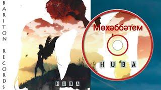 HUBA-Мөхәббәтем/Моя любовь/My love