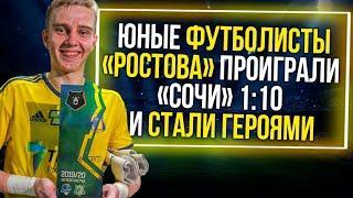 Из России с любовью. Юные футболисты «Ростова» проиграли «Сочи» и стали героями