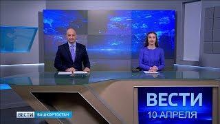 Вести-Башкортостан - 10.04.19
