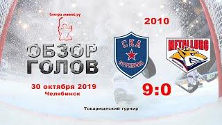 СКА-Стрельна-2010 VS Металлург-2010_30.10.19