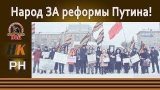 Народ ЗА реформы Путина (1.02.2020 Акции недели)