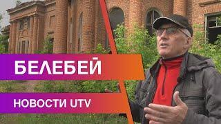 Новости Белебеевского района от 08.06.2021