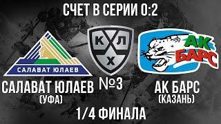 САЛАВАТ ЮЛАЕВ - АК БАРС  1/4 ФИНАЛА КГ ИГРА №3 ХОККЕЙ NHL 09 МОД LordHockey (СЧЕТ В СЕРИИ 0:2)