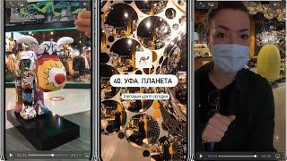 Прямой Эфир из ТЦ Планета, Уфа