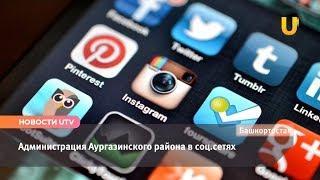 Новости UTV. Новостной дайджест Уфанет (Давлеканово, Раевский, Толбазы) за 24 октября