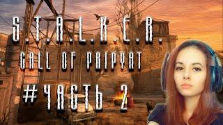 Прохождение S.T.A.L.K.E.R Call of Pripyat Часть 2
