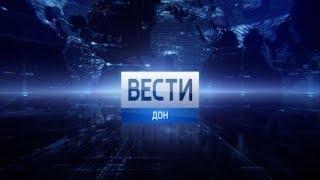 «Вести. Дон» 08.05.19 (выпуск 20:45)