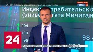 Экономика. Курс дня, 16 августа 2019 года - Россия 24