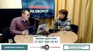«Уфимский разворот»: Радий Хабиров назначен врио главы Башкирии