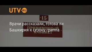 UTV. Врачи рассказали, готова ли Башкирия к сезону гриппа