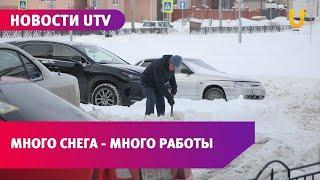 Новости UTV.Как справляются с уборкой снега в Стерлитамаке?