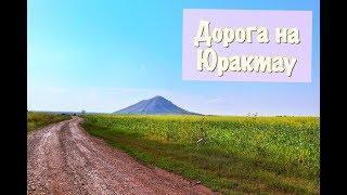Поездка на шихан Юрактау//Пробки на бельском мосту//Природа Башкирии//Canon m100 video test