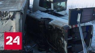 Появилось видео с места смертельного столкновения маршрутки с фурой в Башкирии - Россия 24