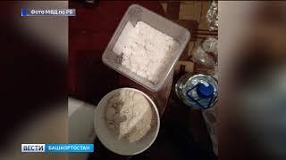 В Уфе задержали семейную пару, подозреваемую в сбыте наркотиков в особо крупных размерах