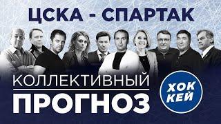 Коллективный разум. ЦСКА - «Спартак». Прогноз экспертов