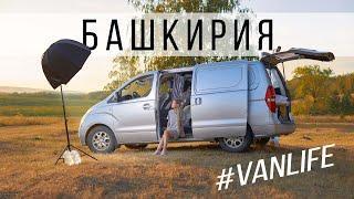 Первый выезд на нашем кемпере! Башкирия 2021! #VANLIFE