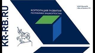 Фильм о Корпорации Развития Республики Башкортостан