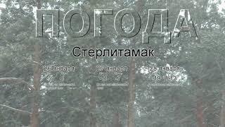 Погода в Стерлитамаке сегодня 26 января 2020. На завтра, неделю