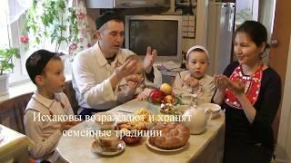 Номинация «Семья – хранитель традиций»: семья Исхаковых, Учалинский район