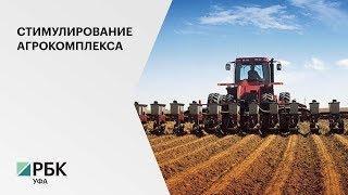 1,106 млн руб. выделено из федерального бюджета на поддержку аграриев РБ