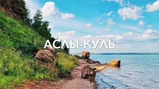 Озеро Аслы-Куль.
