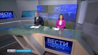 Вести-Башкортостан - 01.08.19