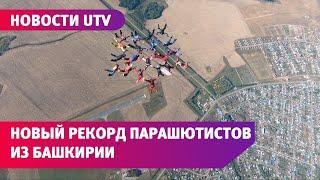 Как живут, тренируются и становятся лучшими в мире парашютисты из Башкирии
