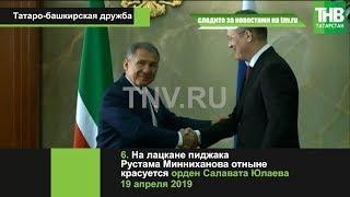 Дни Татарстана в Башкортостане - 10 фактов | ТНВ
