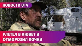 Дальнобойщик свалился в кювет в Башкирии и 10 дней жил в лесу