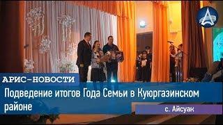 Подведение итогов Года Семьи в Куюргазинском районе
