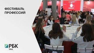 В Уфе проходит фестиваль профессий для школьников Worldskills Russia