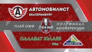1/2 финала конференций   Игра 5   «Автомобилист» – «Салават Юлаев»   Пресс-конференция