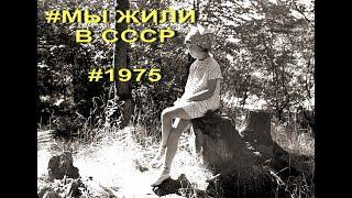 #Мы жили в СССР  Год #1975