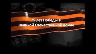 Передача к 75-летию Победы от 24 февраля 2020 г.Янаул