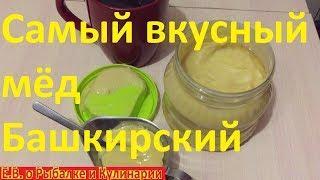 Самый вкусный мёд из Башкирии.Башкирский мёд самый вкусный мёд в мире.Мёд из Башкортостана.