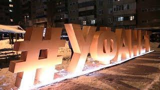 UTV. В Мелеузе прошел Фотонный праздник двора от компании Уфанет